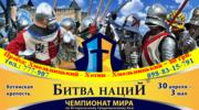 БИТВА НАЦИЙ - ХОТИН - второй международный фестиваль рыцарских боев.