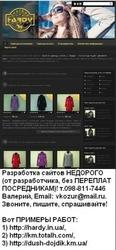 Создание сайтов в Хмельницком НЕДОРОГО т. 098-811-7446,  разработка