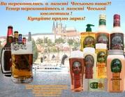 Пивная косметика - новинка из Чехии