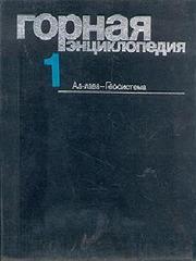 Горная энциклопедия 5 томов
