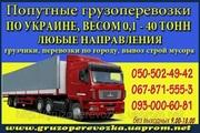 Попутные грузоперевозки хмельницкий - киев - хмельницкий,  украина