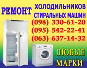 Ремонт холодильника Хмельницький. Майстер по ремонту холодильників