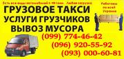 Грузоперевозки дрова ХМЕЛЬНИЦКИЙ. ПЕРЕВОЗКА дров,  брус в Хмельницком