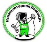 Компьютерная помощь в Каменец-Подольском (недорого)