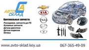 Оригинальные запчасти Opel (Опель),  Chevrolet (Шевроле),  KIA (КИА)