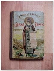 Продам книгу -Жизнь и Творения св.Ефрема Сирина-