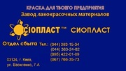 Грунт АК-125)  эмаль ХВ-125) эмаль АК-125ОЦМ -ТУ  6.)КО-5102 Эмаль пи