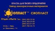 Эмаль КО КО 100н 100н эмаль ХС 436- АУ-066 Состав продукта Грунтовка А