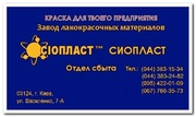 ЭМАЛЬ ХВ-124 ЭМАЛЬ ХВ124 ЭМАЛЬ 124-ХВ Эмаль ХВ-124 Областью применения