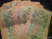 10 рублей 1909 г,  5 рублей 1909г,  1рубль1898г.