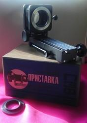Продам фотоприставку для макросъемки ПЗФ