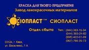 Эмаль УР-1161:УР-1161 ТУ 6-27-1758-80 УР-1161 краска УР-1161   Эмаль У
