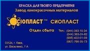 ЭМАЛЬ КО-168-88-КО#ЭМАЛЬ КО-168_ХВ-16 КО-168 ЭМАЛЬ КО-168 в)Термостойк