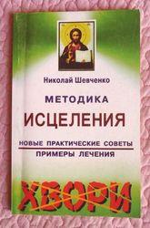 Методика исцеления. Новые практические советы.Н. Шевченко