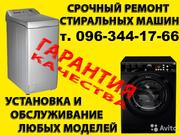 Срочный ремонт стиральных машин в Хмельницком.