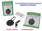 Проти комарів компактний прилад,  відлякувач комах москіто сенсор