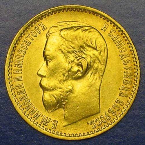 Монета 10 рублей 1899 стоимость 50
