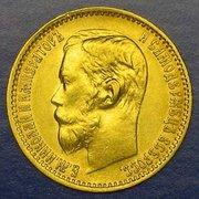 Царская золотая монета 10 Рублей 1899 года